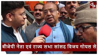 Delhi Elections 2020: बीजेपी नेता एवं राज्य सभा सांसद Vijay Goel से खास बातचीत