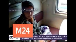 Суд решит вопрос о лишении родительских прав женщины, бросившей ребенка в Щелкове - Москва 24