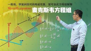 麦克斯韦方程组是什么?电场和磁场有什么重要联系?李永乐老师讲最美物理公式