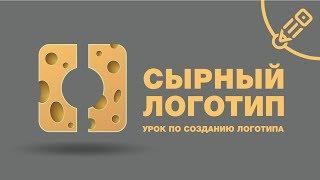 Создание текстуры сыра для логотипа или иконки ( Cheese Logo Tutorial )