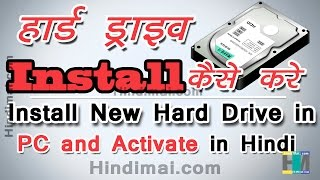 How To Install New Hard Drive  in PC and  Activate in Hindi