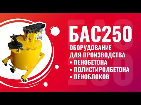 видео: Установка для пенобетона БАС 250