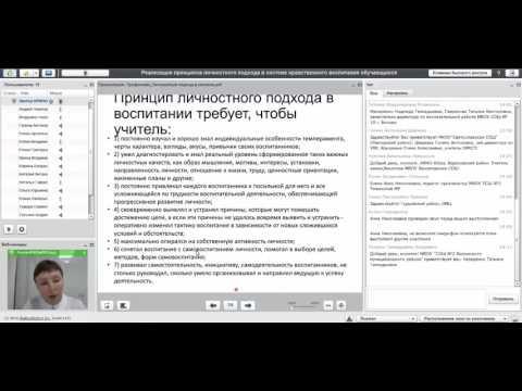 Вебинар «Реализация принципов личностного подхода в системе нравственного воспитания обучающихся»