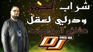 Cheb Bello - عشاق المداحات live. Chrab Lahmar (ودرلي لعقل)Dj Ismail Bba