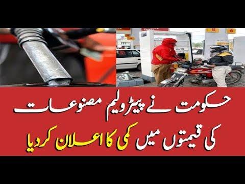 Govt announces reduction in petroleum price