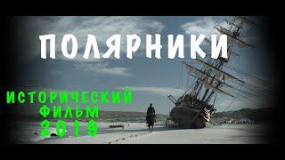 ПОЛЯРНИКИ - Исторический фильм 2019 - смотреть онлайн -  кино - хороший фильм - фильм онлайн