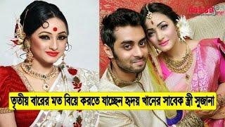 তৃতীয় বারের মত বিয়ে করতে যাচ্ছেন হৃদয় খানের সাবেক স্ত্রী মডেল সুজানা  Actress Suzana | Bangla News