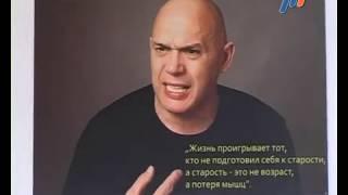 Бубновский Сергей Михайлович в Центре доктора Бубновского Харьков
