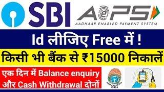 SBI Bhim Aadhar Pay Registration कैसे करे | SBI Aadhar Payment Merchant App | How to use SBI AEPS