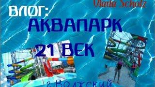 ВЛОГ: АКВАПАРК 21 ВЕК//г.Волжский