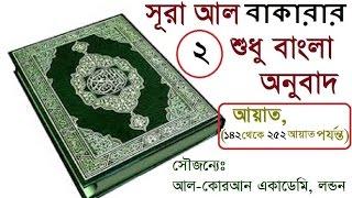 সূরা আল বাকারার শুধু বাংলা অনুবাদ, (142 থেকে 152 আয়াত)