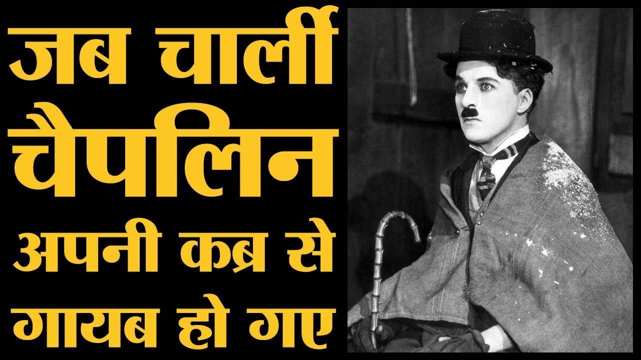 मौत के कुछ महीनों बाद Charlie Chaplin के शव को किसने गायब किया। Charlie Comedy । The lallantop