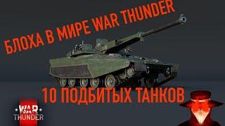 10 Подбитых танков на блохе HSTV-L в РБ