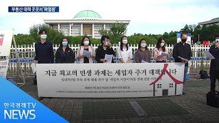 """""""임대차법 헌법소원""""…부동산 대책 곳곳서 '파열음'/ …"""