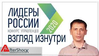 ЛИДЕРЫ РОССИИ - взгляд изнутри | Aftershock.news