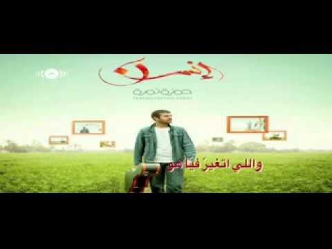 Hamza Namira - El-Midan  حمزة نمرة - الميدان  Official Lyrics Video.