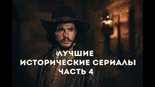 Лучшие исторические сериалы часть 4