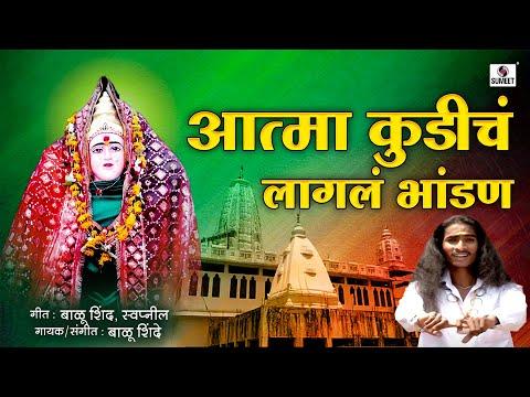 Atma Kudicha Lagla Bhandan - Lakhabaicha Limbu - Lakhabai Songs - Sumeet Music India