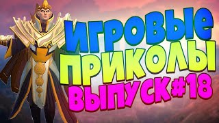 😄ИГРОВЫЕ ПРИКОЛЫ №50(РОЗЫГРЫШ!!!) [18+] BEST GAME COUB   Приколы из игр