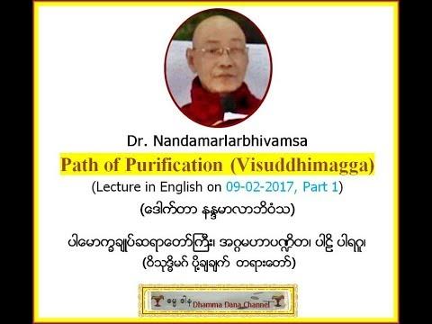 Path of Purification (Visuddhimagga) (09-02-2017, Part 1)  ၊ Dr. NandaMarlarBhivamsa