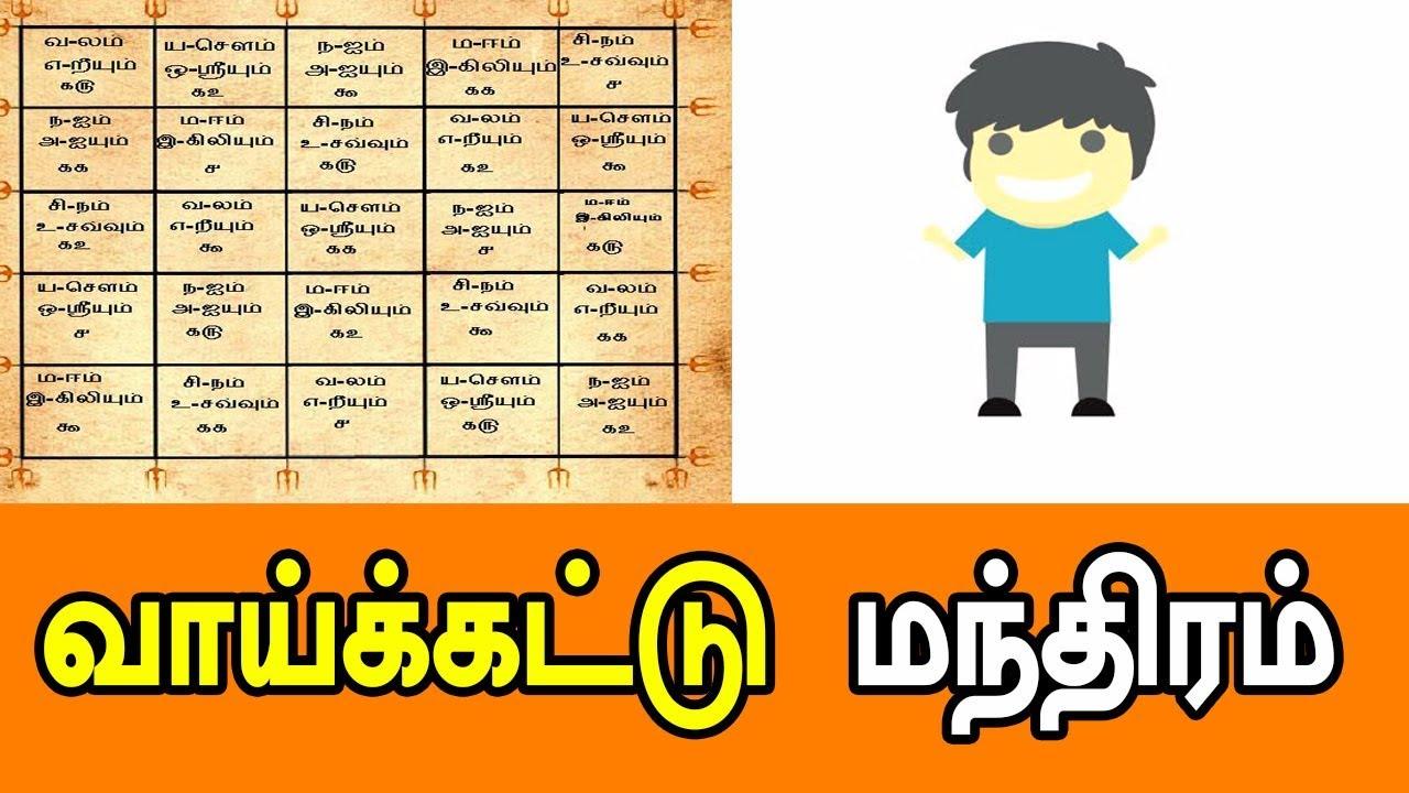 malayalam manthrikam book in tamil pdf download