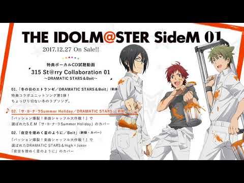 「アイドルマスター SideM 第1巻」Blu-ray&DVD 完全生産限定版特典 ボーカルCD 試聴動画