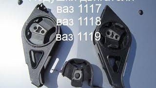 2-Подушки двигателя (опоры) ваза 1117, 1118, 1119 | Калина