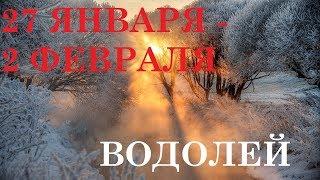 ВОДОЛЕЙ 27 ЯНВАРЯ-02 ФЕВРАЛЯ ТАРО ГОРОСКОП