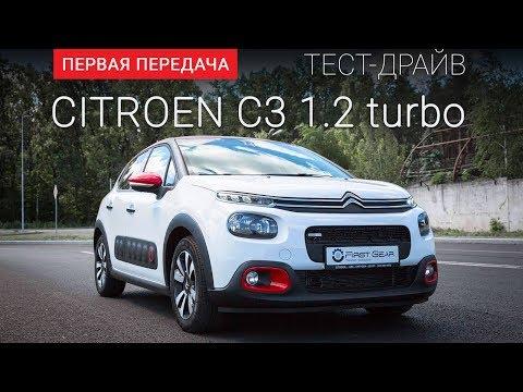 """Citroen C3 New (Ситроен C3): тест-драйв от """"Первая передача"""" Украина"""""""