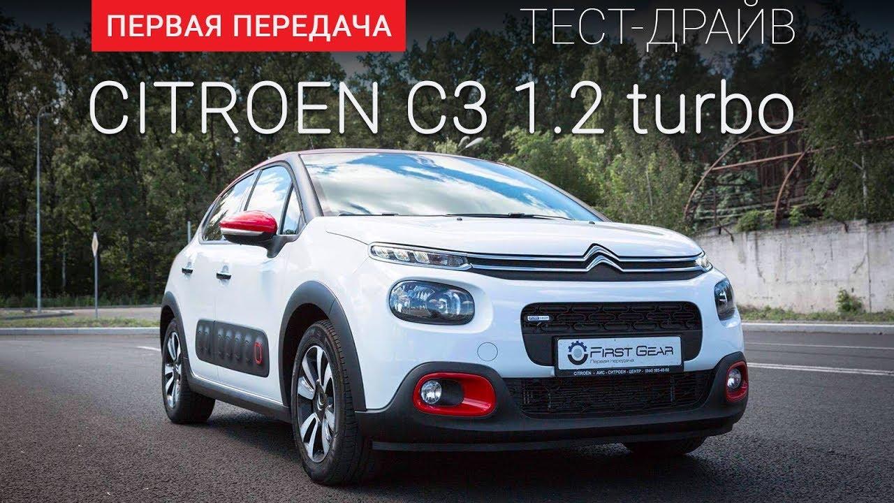 Citroen C3 New (Ситроен C3): тест-драйв от
