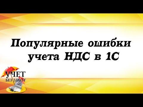 Популярные ошибки учета НДС в 1С: Бухгалтерии - запись вебинара 17.10.2019