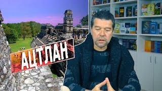Андрей Жуков: Ацтлан - мифическая прародина ацтеков
