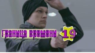 Фантастические фильмы 2015 hd I фантастические фильмы 2014 I Граница времени 19 серия   Мир фантасти