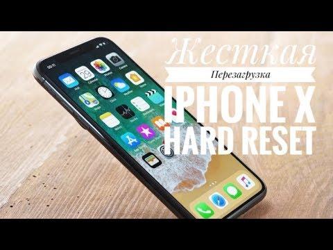 Как перезагрузить iPhone X! HARD RESET без кнопки HOME!