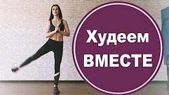 Тренировка на все тело. Фитнес дома. Похудение