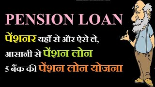 Personal Loan : पेंशन लोन की सम्पूर्ण जानकारी | Loan For Pensioners | Pension Loan Kaise Le