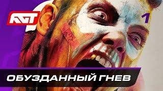 Прохождение Rage 2 — Часть 1: Обузданный гнев ✪ PC [2K]