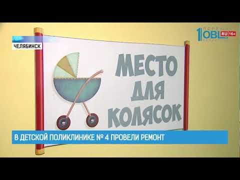 В детской поликлинике № 4 провели ремонт