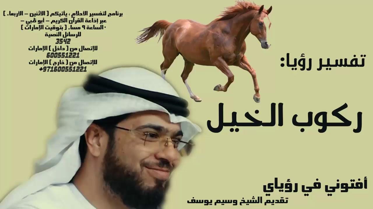 رؤيا ركوب الخيل تفسير الأحلام الشيخ وسيم يوسف Waseem Yousef Youtube