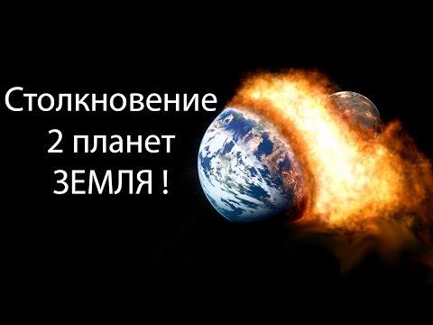 Столкновение 2 планет земля ! ( Universe Sandbox ² )