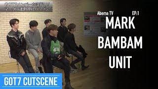 •(THAISUB)…'การสอบสวนของ ยูนิต มาร์ค+เเบมเเบม GOT7 Abema TV Mark - BamBam EP:1'