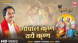 गोपाल कृष्णा.. राधेकृष्ण I Gopal Krishna Radhe Krishna Dhoon I Hemant Chauhan