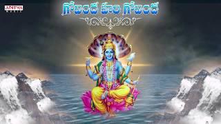 Tholi Ekadashi Special - Govindha Hari Govindha | Telugu Devotional Songs.