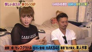 Repeat youtube video 【放送事故】 AKB48 野呂佳代 自宅紹介でバイブ発見 元彼氏ジョージ登場 SDN48