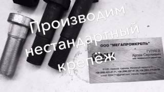 Мегапромкрепь. Производство метизов.(, 2016-09-12T08:33:49.000Z)