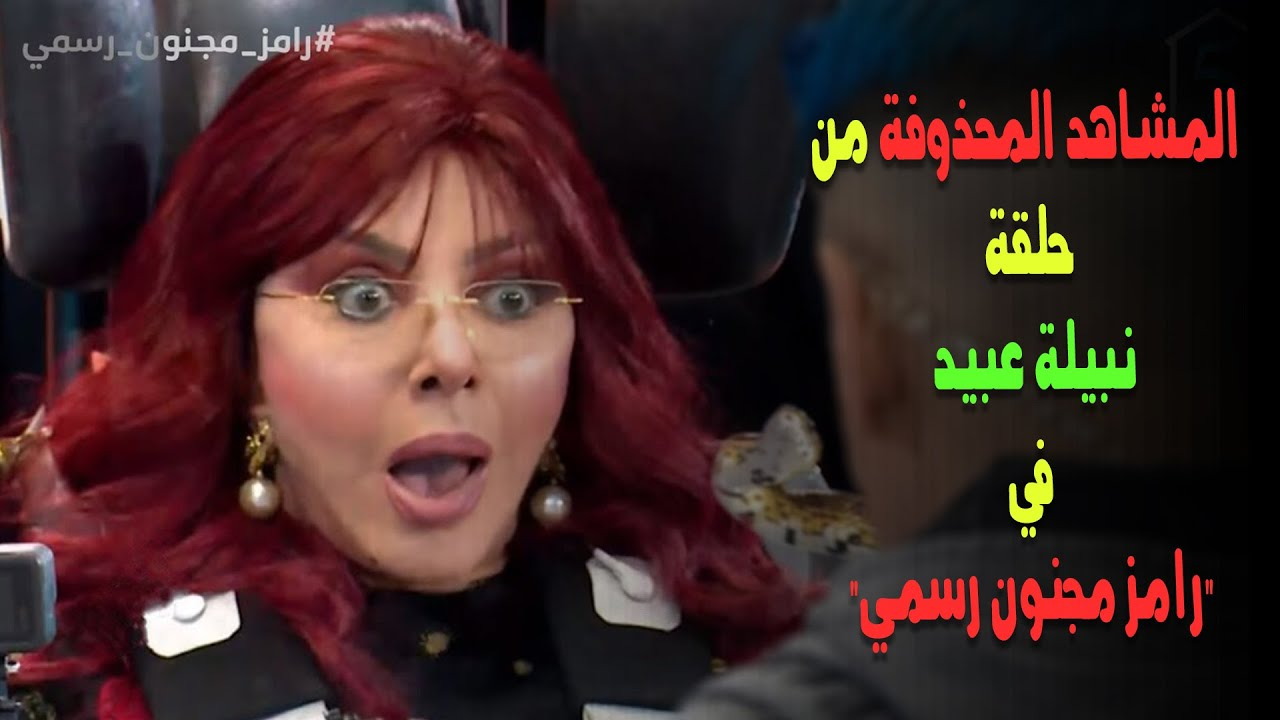 عمر نبيله عبيد