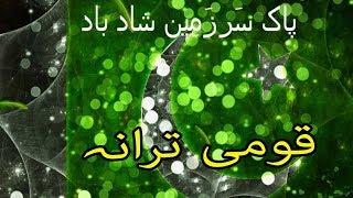 Pakistan's National Anthem | Pak Sar Zameen | 14 August | Pakistan Zindabad