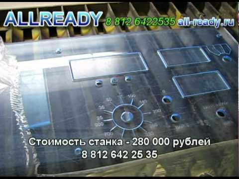 Изготовление приборных панелей на лазерном станке