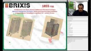 Алюминиевые радиаторы Brixis(Алюминиевый секционный радиатор BRIXIS можно установить как в небольшом загородном доме с собственным котлом..., 2012-11-29T09:04:48.000Z)