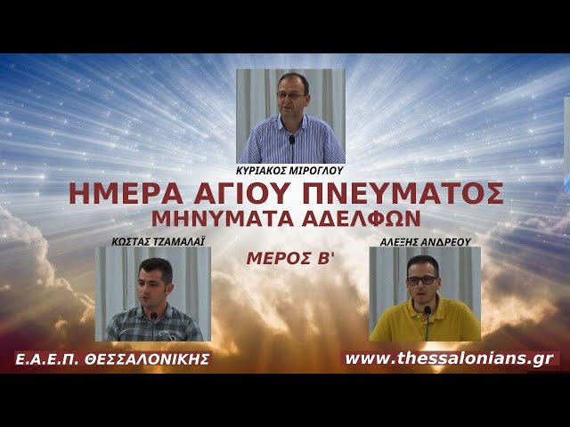 Ομολογίες αδελφών το πώς βαπτίστηκαν στο Άγιο Πνεύμα (Μέρος Β') (21-06-2021)